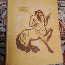 Детская литература - Голосовкер. Сказания о титанах., 0