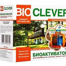 Аксессуары, комплектующие и химия - Биоактиватор бактерии Bioclever средство очистки септика и ямы туалета, 0