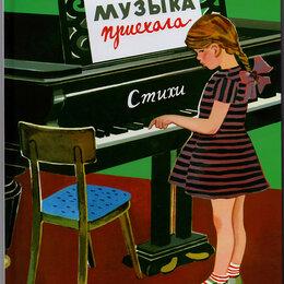 Детская литература - Рудерман, Маврина, Благинина. Музыка приехала. Для детей, стихи, 0