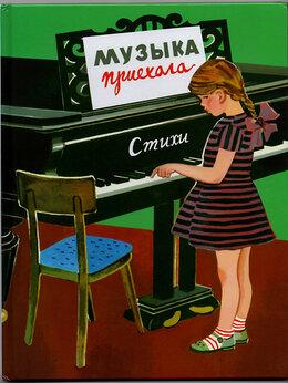 Детская литература - Рудерман, Маврина, Благинина. Музыка приехала.…, 0