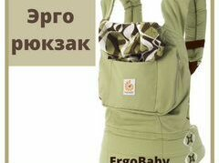 Рюкзаки и сумки-кенгуру - Ерго рюкзак, 0