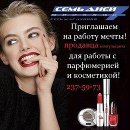 Продавцы - Продавец-консультант магазина, 0