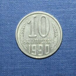 Монеты - 10 копеек СССР 1990, 0