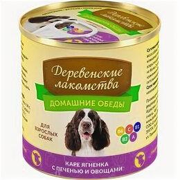 Корма  - ДЕРЕВЕНСКИЕ ЛАКОМСТВА Консервы для собак «Каре…, 0