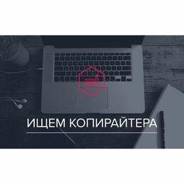 Копирайтер - Требуется Копирайтер (тематика:…, 0