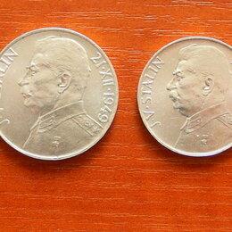 Монеты - ЧЕХОСЛОВАКИЯ  100 и 50 крон 1949 г.  И.В.Сталин.  серебро, 0