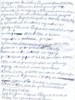 СМИ, копирайтинг и перевод - Перепись текста вручную, 0