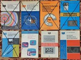 Техническая литература - Радиоэлектроника, 0
