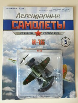 Модели - Легендарные самолеты №5 И-16 1/87 Деагостини, 0