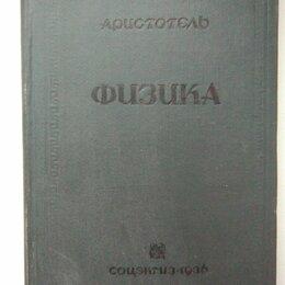 """Наука и образование - Аристотель """"Физика"""" 1936 год., 0"""