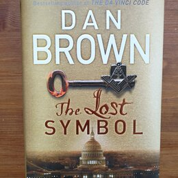 Литература на иностранных языках - Dan Brown | The Lost Symbol, 0