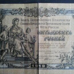 Банкноты - 50 рублей 1919 года вс Юга России, 0