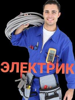 Электрик - электромонтажники, 0