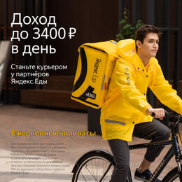 Курьеры - Курьер/Доставщик к партнеру сервиса Яндекс.Еда, 0