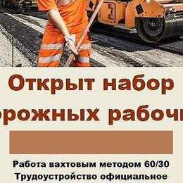 """Дорожные рабочие - Дорожный рабочий в компанию """"Надежный партнёр"""", 0"""