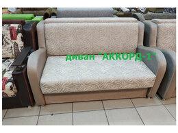 """Диваны и кушетки - диван выкатной """"Аккорд-1"""" 140 см,новый, 0"""
