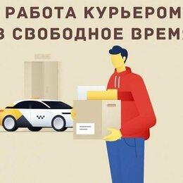Курьеры - Авто/пеший курьер Яндекс.Такси Доставка, 0