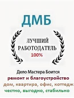 Гипсокартонщики - Мастер - отделочник / гипсокартонщик в компанию…, 0