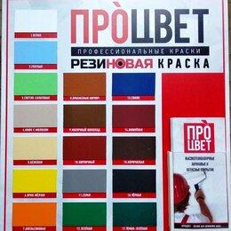 Краски - Резиновая краска, 0