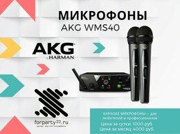 Аренда транспорта и товаров - АРЕНДА Микрофоны, Вокальная  радио система AKG…, 0