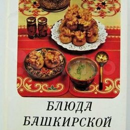 Открытки - НАБОР ОТКРЫТОК БЛЮДА БАШКИРСКОЙ КУХНИ 1985г., 0
