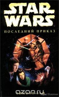 Star Wars: Последний приказ по цене 200₽ - Журналы и газеты, фото 0