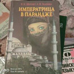 Художественная литература - Шеремета В. И.,  Зеленина Л. В.   Императрица в…, 0