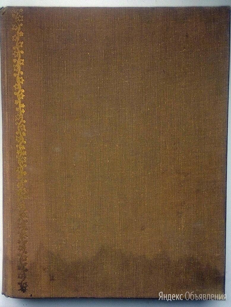 """Л. Толстой. """"Анна Каренина"""". Юбилейное издание по цене 250₽ - Художественная литература, фото 0"""