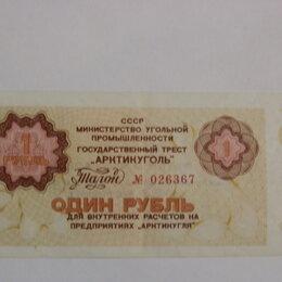 Банкноты - ТАЛОН ГОСУДАРСТВЕННЫЙ ТРЕСТ АРКТИКУГОЛЬ 1 рубль , 0