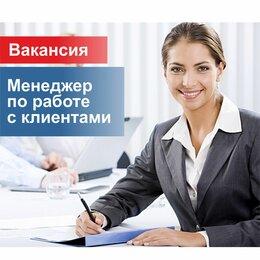 Оператор - менеджер  по работе с клиентами, 0