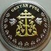Великий Устюг по цене 199₽ - Жетоны, медали и значки, фото 1