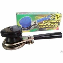 Консервные ножи и закаточные машинки - Закаточная машинка Волковыск полуавтоматическая, 0