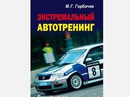 Прочее - М.Г. Горбачев - экстремальный автотренинг, 0