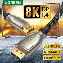 Компьютерные кабели, разъемы, переходники - Кабель DisplayPort DP (v1.4) 3 метра 4K-144Гц, 0