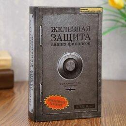 "Интерьер - Сейф-книга ""Железная защита"" (арт: 852870), 0"