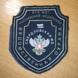 Военные вещи - Нашивка шеврон ведомственной охраны ВО ФГП ЖДТ, 0