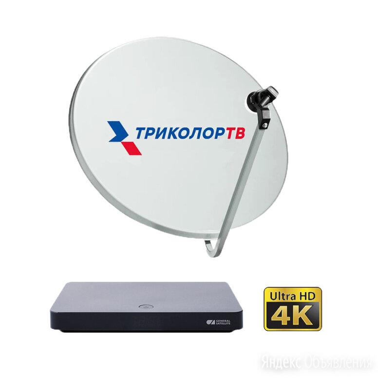 Триколор ТВ в Заокском районе Тульской области. по цене 8500₽ - Спутниковое телевидение, фото 0