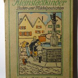 Литература на иностранных языках - Kleinstadtkinder Buben-und Mädelgeschichten Josephine Siebe 1910 Редкое издание, 0