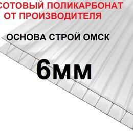 Поликарбонат - СОТОВЫЙ ПОЛИКАРБОНАТ ОТ ПРОИЗВОДИТЕЛЯ 6ММ, 0