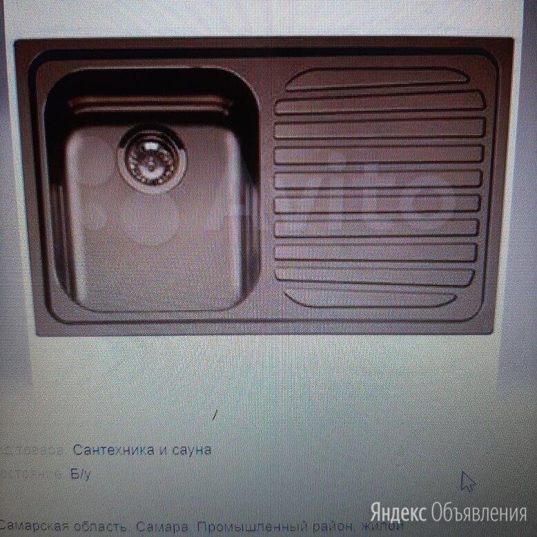 Мойка нержавейка по цене 1500₽ - Кухонные мойки, фото 0