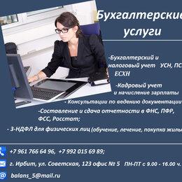 Финансы, бухгалтерия и юриспруденция - Услуги бухгалтера, 0