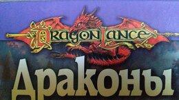 Художественная литература - Dragonlance Сага о Копье книги, 0