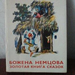 Детская литература - ЗОЛОТАЯ КНИГА СКАЗОК, 0