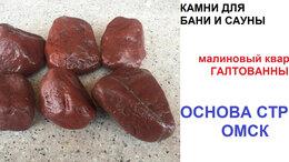 Камни для печей - Камни для бани и сауны малиновый кварцит…, 0