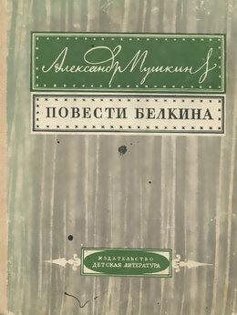 Детская литература - Александр Мушкин Повести Белкина, 0