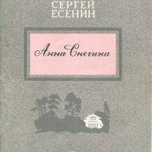 Книги в аудио и электронном формате - Анна Снегина, 0