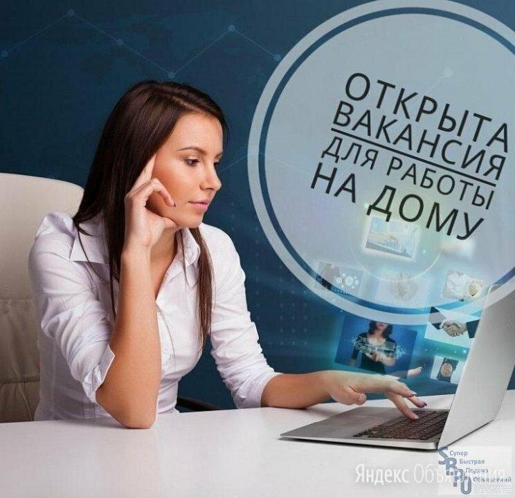 Консультант на дому, онлайн подработка - Консультанты, фото 0