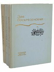 Художественная литература - Зоя Воскресенская. Собрание сочинений в 3 томах…, 0