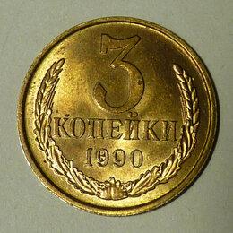 Монеты - 3 копейки 1990 перепутка штемпель 20 коп Ф-222, 0