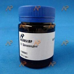 Ингредиенты для приготовления напитков - индикатор (краситель) 2,2-Дипиридил, 0